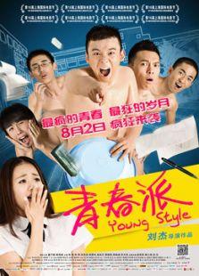 青春派:疯B的高三生活(微电影)