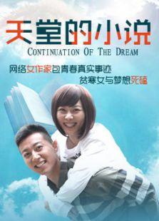 天堂的小说(微电影) (2013)