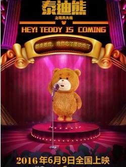 泰迪熊之玩具大战 2016.HD720P 迅雷下载