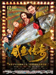 《咸鱼传奇》预告片 无厘头喜剧电影