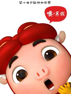 猪猪侠之英雄猪少年完整版
