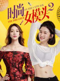 時尚女模頭2(2018)