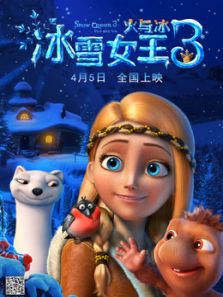 冰雪女王3:火与冰[普通话]