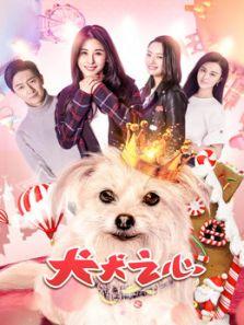 犬犬之心(剧情片)