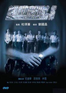《机动部队:伙伴[粤语版]》-犯罪,剧情,惊悚