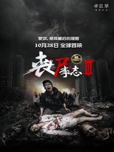 丧尸李志3(纪录片)