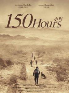 150小时