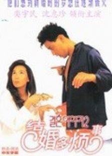 结婚的故事2(剧情片)