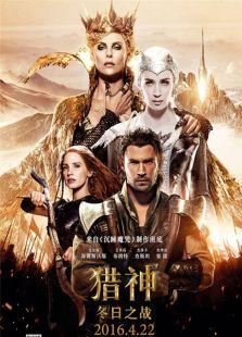 猎神:冬日之战(英文版)(动作片)