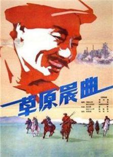 草原晨曲(1959)