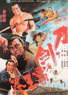 《刀剑霸王拳》在线观看