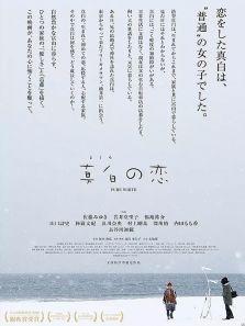 真白之恋(爱情片)