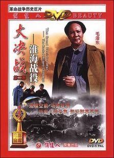 大决战2:淮海战役(上)