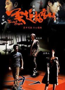 【刑事重案毒蝎美人电影】高清完整版在线观看迅雷