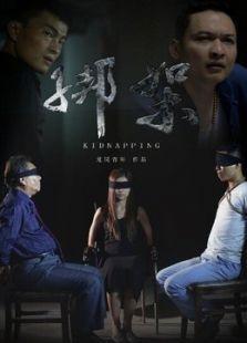 绑架(微电影) (2014)