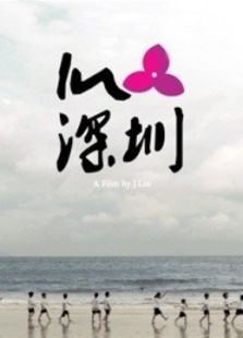 IN 深圳