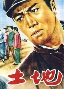 土地(1953)