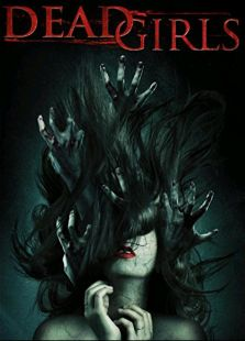 死亡女孩(2014)