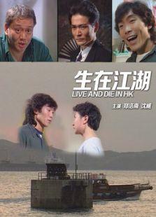 生在江湖(剧情片)