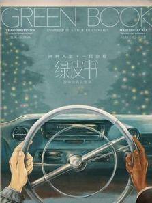 绿皮书(普通话)