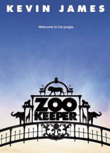 动物园看守