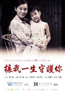 让我一生守护你(微电影) (2013)