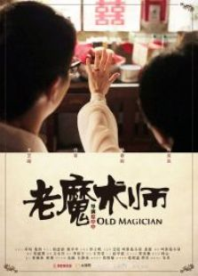 老魔术师(微电影)