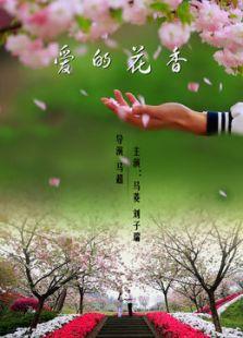 爱的花香(微电影) (2014)