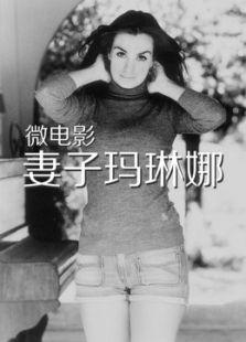 妻子马琳娜(微电影)