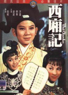 西厢记(1965)