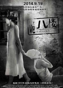 诡八楼2014(恐怖片)