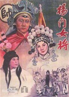 杨门女将(1960)