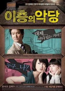 二楼的恶人(2010)
