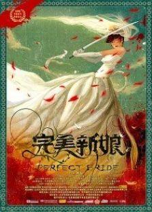 点击播放《完美新娘》