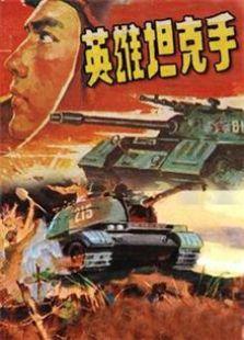 英雄坦克手(1962)
