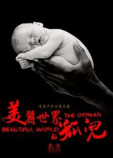 美丽世界的孤儿