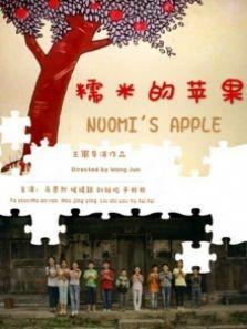 糯米的苹果背景图