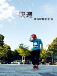 活春官图片(真人)