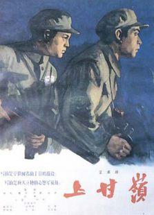 《上甘岭》电影-高清完整版在线观看-2345影视