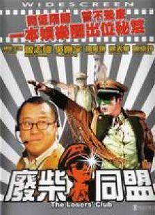 废柴同盟 粤语(喜剧片)