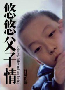 悠悠父子情(微电影) (2014)