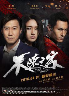 不速之客(2016)
