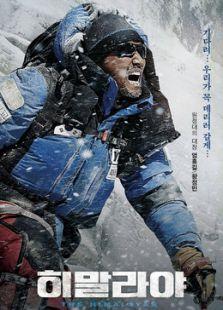 喜马拉雅韩国版
