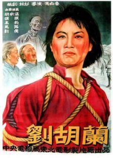 刘胡兰(1950)