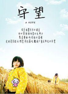 守望(微电影) (2013)