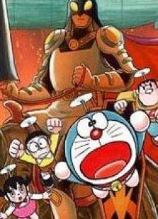 哆啦A梦1987剧场版:大雄与龙骑士(动作片)