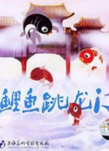 小鲤鱼跳龙门(微电影)