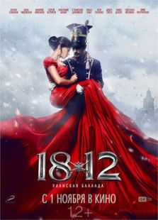 1812:枪骑兵之歌