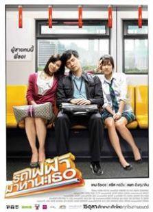 轻轨恋曲(2009)