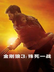 金刚狼3:殊死一战(国语)背景图